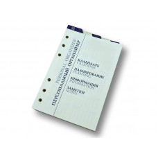 Сменный блок для органайзера Б.33-001