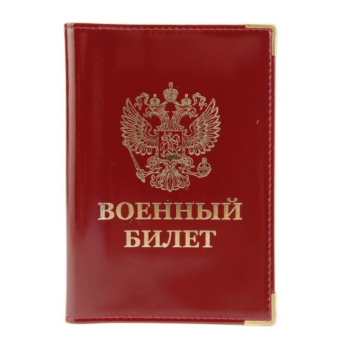Обложка для удостоверения RELS Военный Билет 72 0384